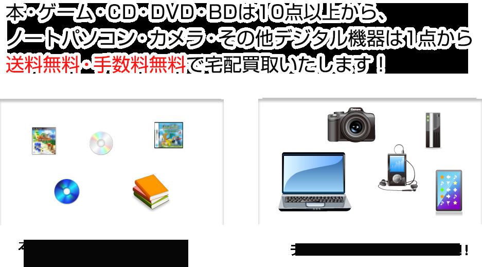 本・ゲーム・CD・DVD・BDは10点以上から、ノートパソコン・カメラ・その他デジタル機器は1点から送料無料・手数料無料で宅配買取いたします!
