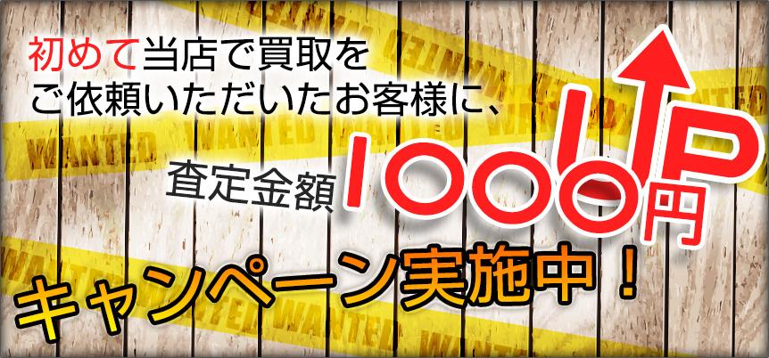初めて当店で買取をご依頼いただいたお客様に、査定金額1,000円アップキャンペーン実施中